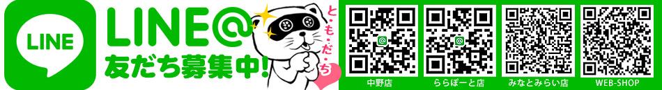LINE@ 友だち募集中!