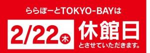 20180222_休館日_WEB750×325px