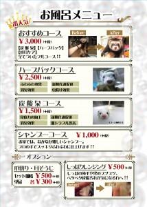 FWお風呂メニュー表NEW