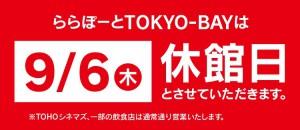 【L2】20180906_休館日_WEBメインバナー_02