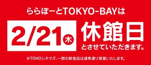 20190221_休館日_WEBメインバナー