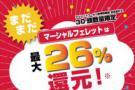 新たに!! マーシャルフェレット最大26%還元キャンペーンスタート!!