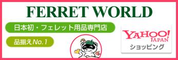 フェレットワールド Yahoo店